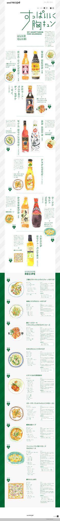 すっぱいに胸キュン and recipe アンドレシピ http://andrecipe.tokyo/feature/1608_1/index.html