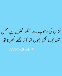 Shikwaa Fazool hai  (*_*) A.H