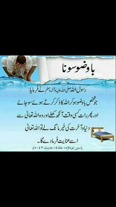 Prophet Muhammad Quotes, Hadith Quotes, Ali Quotes, Jokes Quotes, Best Quotes, Urdu Quotes, Qoutes, Islam Hadith, Allah Islam