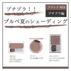 Beauty Makeup, Hair Makeup, Japanese Makeup, Soft Summer, Beauty Shop, Make Up, Color Patterns, Blush, Skin Care