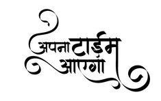 Apna time aayega t shirt design in new hindi font