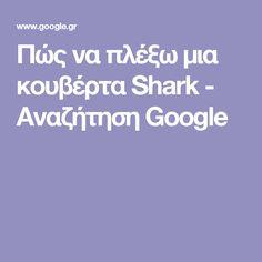 Πώς να πλέξω μια κουβέρτα Shark - Αναζήτηση Google