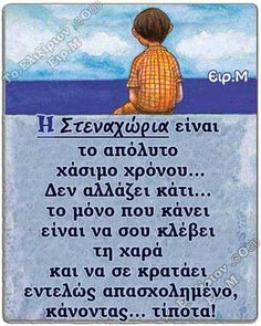 λογια Big Words, Great Words, Words Quotes, Me Quotes, Sayings, Funny Greek Quotes, Funny Quotes, Explanation Quotes, Life Code