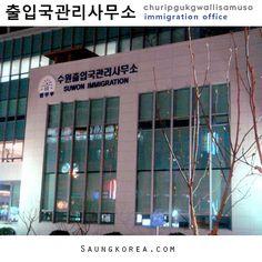 출입국관리사무소. Pretty long word, right? ㅋㅋ  || Our Youtube Account : http://youtube.com/saungkorea