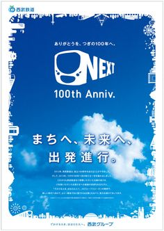 Poster  企業ポスター:西武鉄道