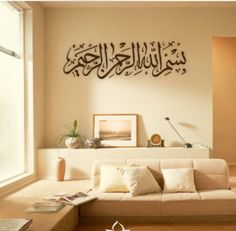 islamic art wallpaper   Islamic vinyl wall art sticker decal Arab Islam Muslim wallpaper ...