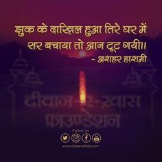 Shyari-Ashhar_Hashmi