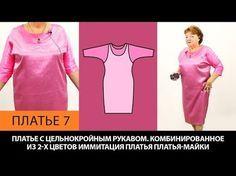 Платье майка имитация комбинированное из двух видов ткани с цельнокроеным рукавом Выкройка Платье 7 - YouTube