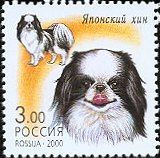 Russian Dog Stamps