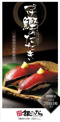 CL : 銀のさら Food Poster Design, Food Menu Design, Food Packaging Design, Brochure Food, Japanese Menu, Bunting Design, Food Promotion, Food Banner, Work Meals