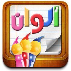 تطبيق ألون للأطفال ::https://play.google.com/store/apps/details?id=albetaqa.alwan