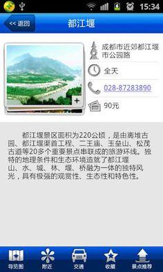 "iTravels·成都<br>""爱旅游·成都""是上海旅游网精心打造推出的一款移动应用产品,以""智能导游、移动服务""为核心理念,为广大游客提供最为详尽的成都全市的景点游玩和吃住娱乐等全方位的旅游咨询服务。<br>""爱旅游·成都""收集了目前南京最为全面、完整、及时的各类旅游信息和游玩资讯,共计:<br>- 10多个景点<br>- 超过200个讲解点<br>- 大量精美的照片和语音讲解<br>- 定期动态更新旅游信息咨询:餐饮、娱乐、休闲、演出等<br>- 成都的交通指南和路线规划"