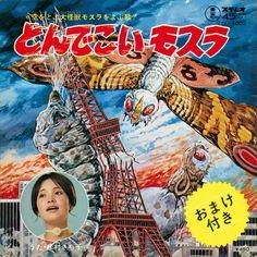 45 record album cover - that's classic kaiju art! Fantasy Movies, Sci Fi Fantasy, 45 Records, Vinyl Records, Female Monster, Classic Monsters, Japanese Culture, Godzilla, Album Covers