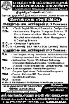 Sri Venkateswara College, Tiruvannamalai