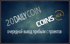 20DailyCoin & CoinsAge очередной вывод прибыли с проектов