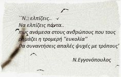 Relationship Quotes, Life Quotes, Quotes Quotes, Smart Quotes, Something To Remember, Writers And Poets, Greek Words, Greek Quotes, Poetry Quotes