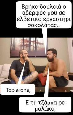 Jokes Quotes, Memes, Funny Greek Quotes, Bright Side Of Life, Have A Laugh, Just Kidding, Funny Photos, Wise Words, Funny Jokes