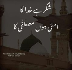 Islamic Love Quotes, Islamic Inspirational Quotes, Muslim Quotes, Urdu Quotes With Images, Best Urdu Poetry Images, Islamic Phrases, Islamic Messages, Independence Day India Images, Islamic Status