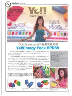 @yelltowin @ Hong Kong - Energy Pack BPR88 @ Mobile Magazine (Dec 2013) #yelltowin Mobile Gadgets, Display Advertising, Hong Kong, Packing, Magazine, Color, Inspiration, Bag Packaging, Colour
