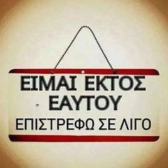 Smart Quotes, Clever Quotes, Mom Quotes, Words Quotes, Best Quotes, Life Quotes, Sayings, Greek Memes, Funny Greek Quotes