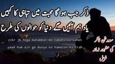 Sad urdu poetry | urdu shayari | sad poetry | sad status poetry | sad ur...