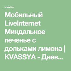 Мобильный LiveInternet Миндальное печенье с дольками лимона | KVASSYA - Дневник KVASSYA |