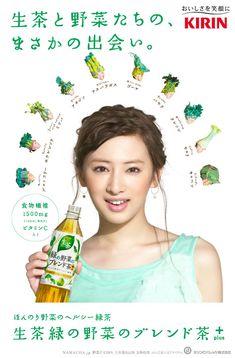 生茶と野菜たちの、まさかの出会い。ほんのり野菜のヘルシー緑茶 生茶緑の野菜のブレンド茶+ KIRIN Japan Graphic Design, Japanese Poster Design, Japanese Design, Asian Design, Ad Design, Layout Design, Poster Ads, Book Posters, Ad Layout