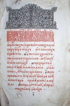 У став (Око церковное). Москва : печ. Анисим Михайлов Радишевский, 25 апр. [1610]