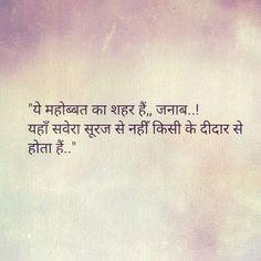 Humne chaand ko suraj me badalte dekha hai tere intazar me Hindi Words, Hindi Shayari Love, Hindi Qoutes, Romantic Shayari, Shyari Quotes, True Quotes, Poetry Quotes, Urdu Poetry, Mixed Feelings Quotes
