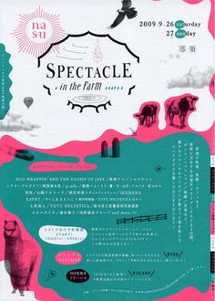 スペクタクル・イン・ザ・ファーム spectacleinthefarm.com/