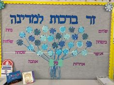 Diy Home Crafts, Diy Crafts For Kids, Jewish Celebrations, Class Displays, Rosh Hashanah, 70th Birthday, Independence Day, Preschool, Projects To Try