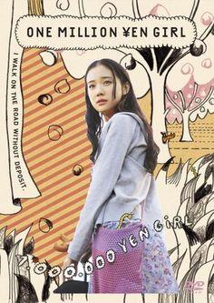 タナダユキ : 百万円と苦虫女 | Sumally