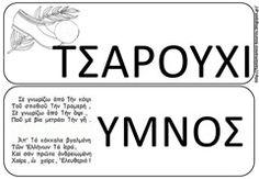 ΠΟ9 28th October, School, Home Decor, Decoration Home, Room Decor, Interior Design, Home Interiors, Interior Decorating
