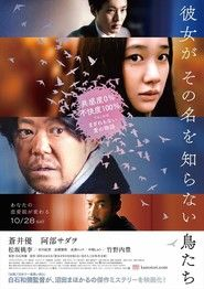 Birds Without Names Synopsis: Towako lives with Jinji, a man fifteen years her senior. Dedicated to her in every way, Jinji cooks, does the chores, and works a grueling job in his bid to support Towako. On the other hand, Towako lies around all day, neither working nor cleaning. Worse, she scolds and berates the sweet-tempered Jinji remorselessly, and cheats on him without a second thought. However, foremost on Towako's mind is Kurosaki