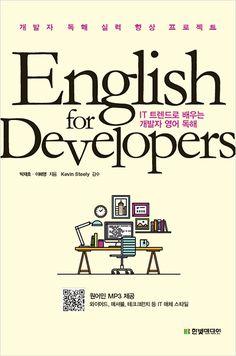 [한빛] English for Developers: IT 트렌드로 배우는 개발자 영어 독해