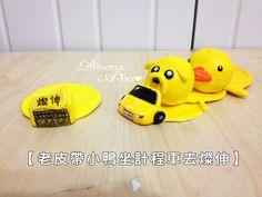 老皮帶黃色小鴨坐計程車去燦伸 XDDDD