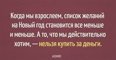 http://www.adme.ru/cards/kogda-my-vzrosleem-1110060/