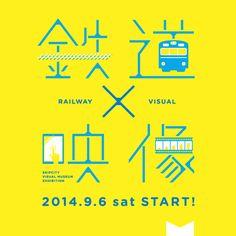 鉄道×映像|映像ミュージアム|イベント|SKIPシティ 彩の国ビジュアルプラザ