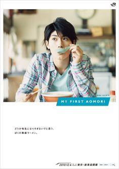 どうか有名になりすぎないでと思う、ぼくの青森ラーメン。 2010.12.4日 東北新幹線 東京-新青森開業 はじめての青森、はじまる。 MY FIRST…