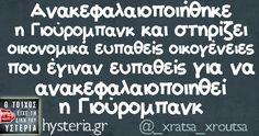 Ανακεφαλαιοποιήθηκε η Γιούρομπανκ και στηρίζει οικονομικά ευπαθείς οικογένειες που έγιναν ευπαθείς για να ανακεφαλαιοποιηθεί η Γιούρομπανκ Sarcastic Quotes, Humorous Quotes, Strange Photos, Funny Photos, Puns, Life Is Good, Greek, Mindfulness, Lol