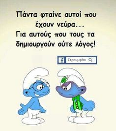 Best Quotes, Funny Quotes, Greek Culture, Greek Quotes, Just Kidding, True Words, Just For Laughs, Funny Moments, Laughter