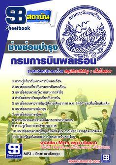 แนวข้อสอบช่างซ่อมบำรุง, กรมการบินพลเรือน, แนวข้อสอบกรมการบินพลเรือน, หน้งสือสอบ, คู่มือสอบ - ร้านคู่มือเตรียมสอบออนไลน์ แนวข้อสอบงานราชการ มากที่สุดในเมืองไทย : Inspired by LnwShop.com