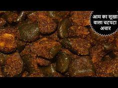 आम का सूखा वाला चटपटा अचार बनाने का एकदम परफेक्ट तरीका जो महीनों तक चलेगा | Aam Ka Achaar - YouTube Newspaper Crafts, Veg Recipes, Food Art, Pickles, Beef, Youtube, Decoration, Videos, Jewelry