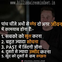 Successful Habits of Billionaires With Mindset' there You Can Learn About Billionaire's Strategy With Mindset and Many Business Tips. One Word Quotes, Motivational Picture Quotes, Motivational Blogs, Inspirational Quotes In Hindi, Dad Quotes, Positive Quotes For Life Motivation, Life Quotes To Live By, Good Life Quotes, Hindi Quotes Images