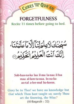 Forgetfulness - Cures from The Qur'an Doa Islam, Allah Islam, Islam Quran, Islam Hadith, Alhamdulillah, Islam Muslim, Quran Quotes Inspirational, Islamic Love Quotes, Islamic Phrases