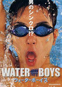 Waterboys [Sub Español] Cinema Movies, Drama Movies, Film Movie, Swimming Movies, Lgbt, Cinema Posters, Movie Posters, Tamaki, Mirrored Sunglasses