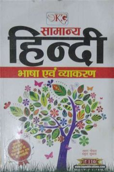 Hindi Grammar Book For Competition