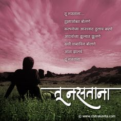 तू नसताना My Life Quotes, Wife Quotes, Poem Quotes, Couple Quotes, Relationship Quotes, Marathi Love Quotes, Marathi Poems, Hindi Quotes Images, Motivational Poems