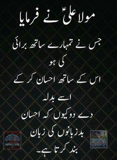Hazrat Ali Sayings, Imam Ali Quotes, Hadith Quotes, Poetry Quotes, Sad Quotes, Happy Quotes, Life Quotes, Urdu Poetry, Relationship Quotes