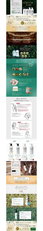 ランディングページ LP 2016BOTANIST中身が見える福袋 スキンケア・美容商品 ヤフー
